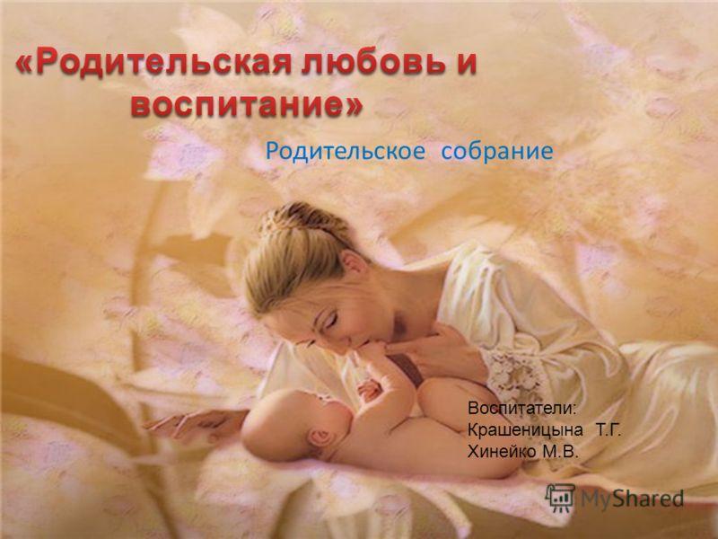 Родительское собрание Воспитатели: Крашеницына Т.Г. Хинейко М.В.