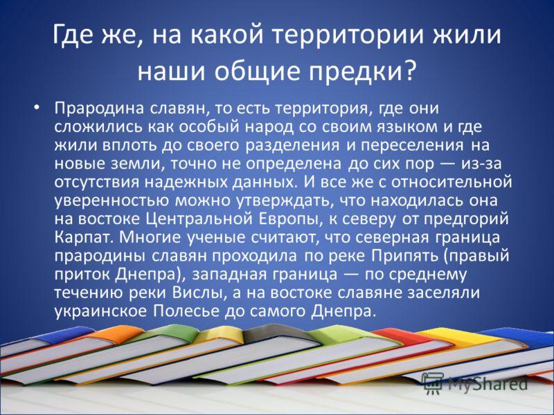 Украинский Праславянские языки Индоевропей ские языки Русский Белорусский славянские языки