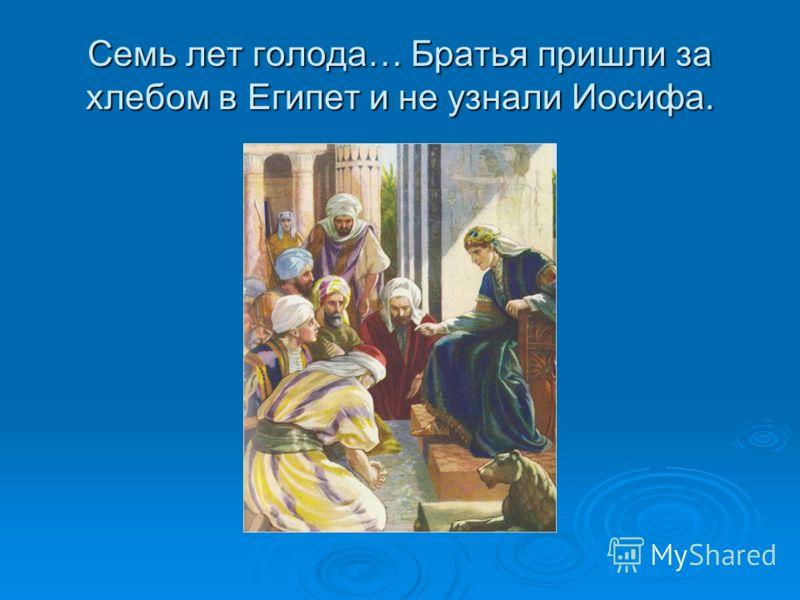 Семь лет голода… Братья пришли за хлебом в Египет и не узнали Иосифа.