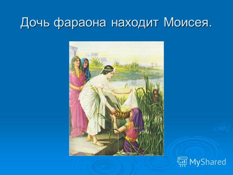 Дочь фараона находит Моисея.