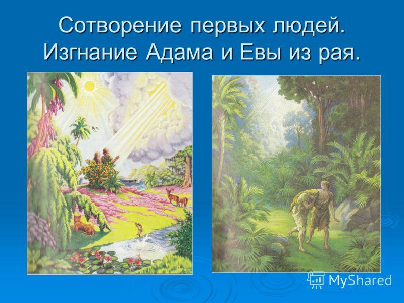 Сотворение первых людей. Изгнание Адама и Евы из рая.