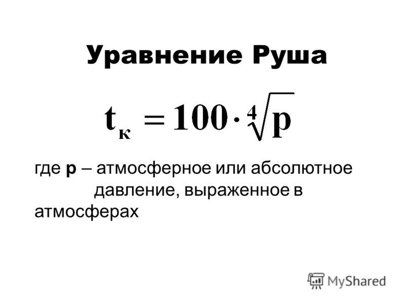 Уравнение Руша где р – атмосферное или абсолютное давление, выраженное в атмосферах