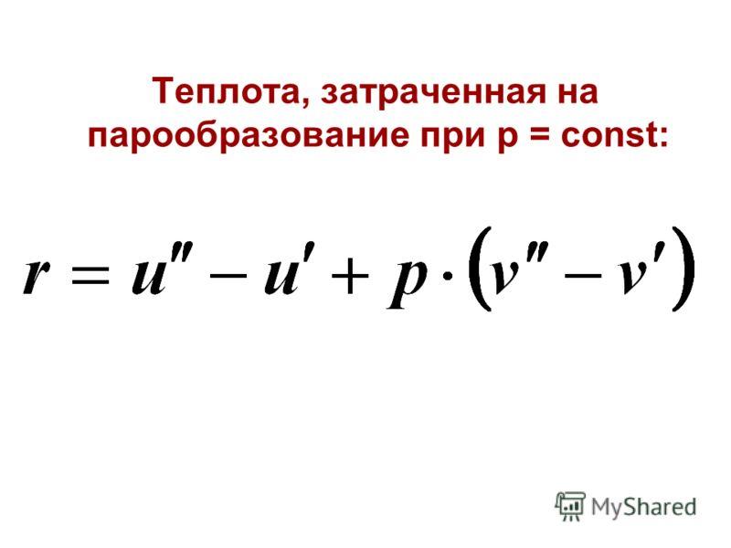 Теплота, затраченная на парообразование при р = const: