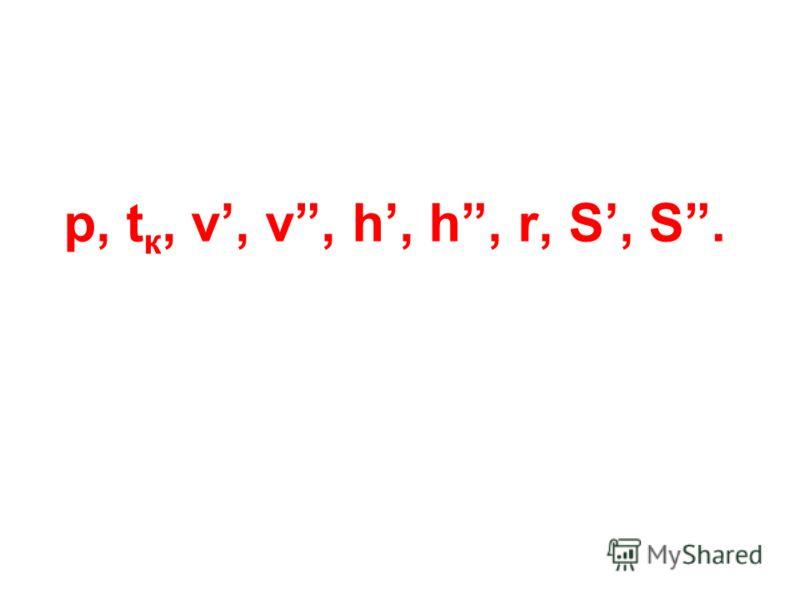p, t к, v, v, h, h, r, S, S.