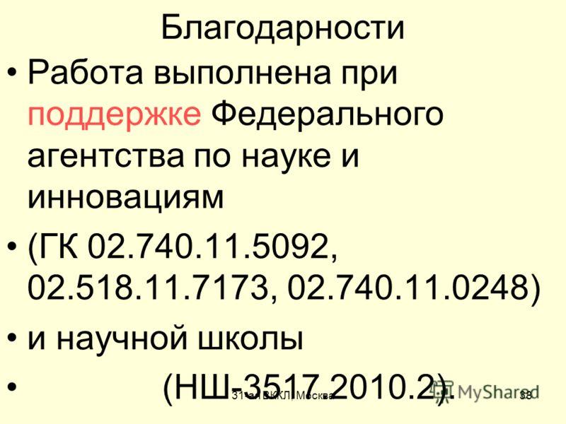 31-ая ВККЛ, Москва38 Благодарности Работа выполнена при поддержке Федерального агентства по науке и инновациям (ГК 02.740.11.5092, 02.518.11.7173, 02.740.11.0248) и научной школы (НШ-3517.2010.2).