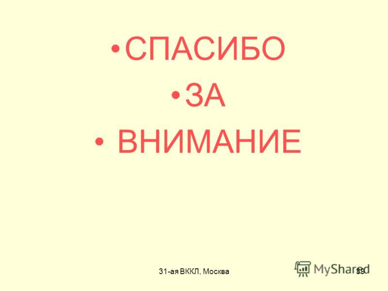 31-ая ВККЛ, Москва39 СПАСИБО ЗА ВНИМАНИЕ