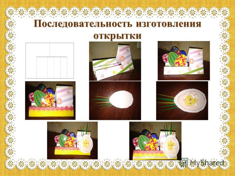 Последовательность изготовления открытки