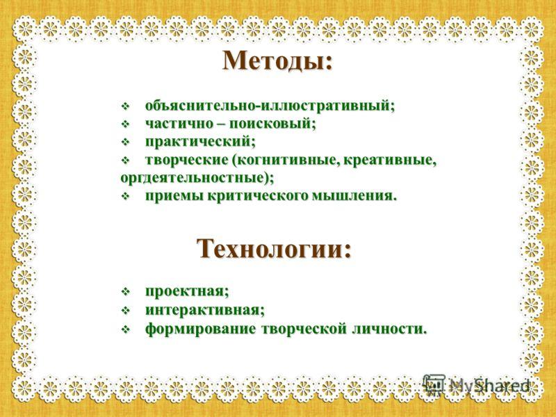Методы: объяснительно-иллюстративный; объяснительно-иллюстративный; частично – поисковый; частично – поисковый; практический; практический; творческие (когнитивные, креативные, оргдеятельностные); творческие (когнитивные, креативные, оргдеятельностны
