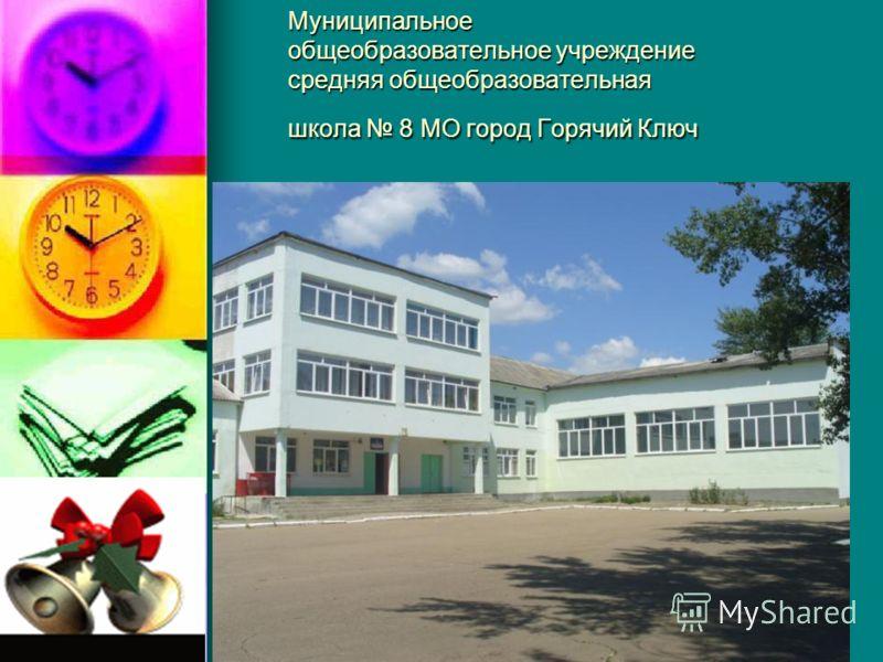 Муниципальное общеобразовательное учреждение средняя общеобразовательная школа 8 МО город Горячий Ключ