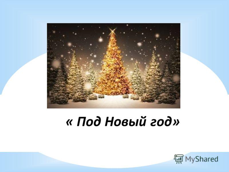 « Под Новый год»