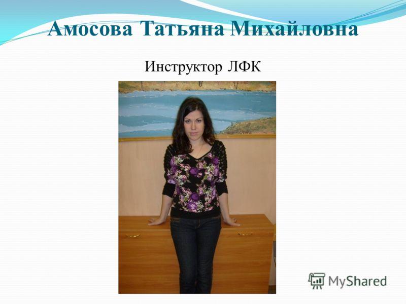 Амосова Татьяна Михайловна Инструктор ЛФК
