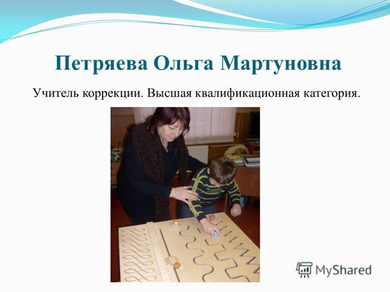 Петряева Ольга Мартуновна Учитель коррекции. Высшая квалификационная категория.
