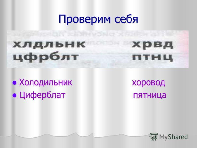 Проверим себя Холодильник хоровод Холодильник хоровод Циферблат пятница Циферблат пятница