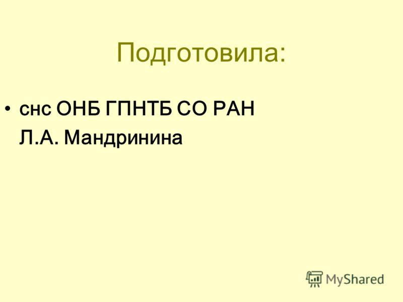 Подготовила: снс ОНБ ГПНТБ СО РАН Л.А. Мандринина