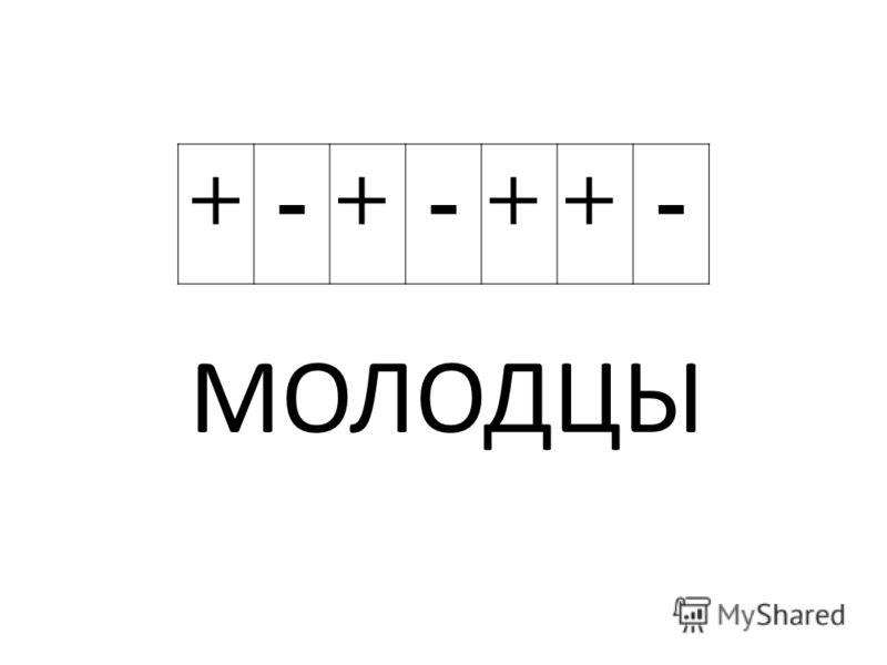 +-+-++- МОЛОДЦЫ