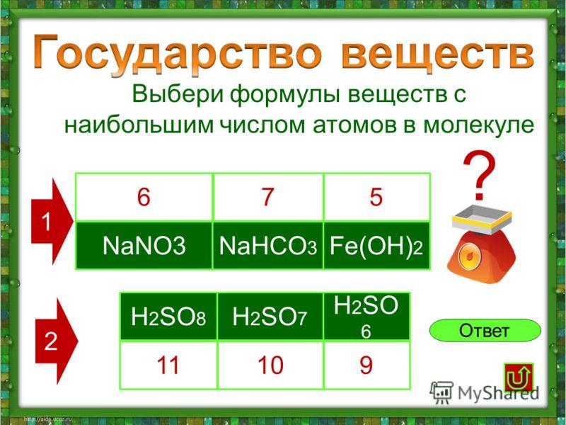 NaNO3NaHCO 3 Fe(OH) 2 Выбери формулы веществ с наибольшим числом атомов в молекуле H 2 SO 8 H 2 SO 7 H 2 SO 6 Ответ 675 11109 1 2 ?