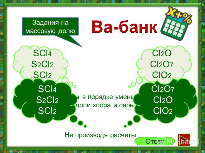 Запиши формулы в порядке уменьшения массовой доли хлора и серы SCl 4 S 2 Cl 2 SCl 2 Задания на массовую долю Не производя расчеты Ответ Cl 2 O 7 Cl 2 O ClO 2 Cl 2 O Cl 2 O 7 ClO 2 SCl 4 S 2 Cl 2 SCl 2