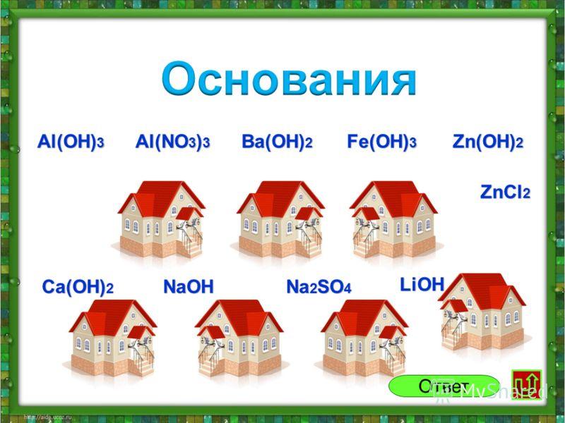 Ba(OH) 2 Fe(OH) 3 Al(OH) 3 Al(NO 3 ) 3 Zn(OH) 2 ZnCl 2 LiOH Na 2 SO 4 NaOH Ca(OH) 2 Ответ