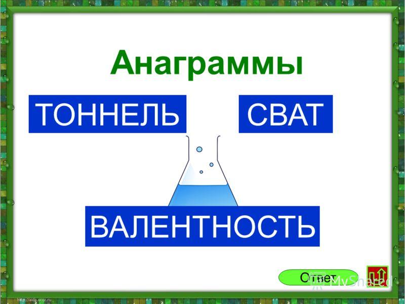 ТОННЕЛЬСВАТ Анаграммы Ответ ВАЛЕНТНОСТЬ