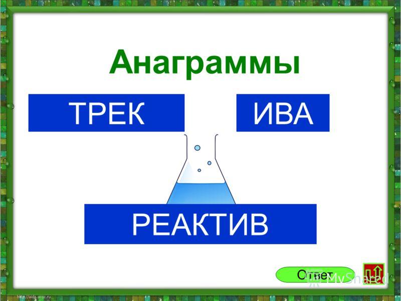 ТРЕКИВА Анаграммы Ответ РЕАКТИВ