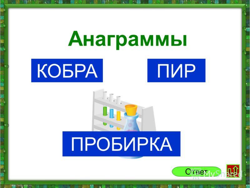 КОБРАПИР Анаграммы Ответ ПРОБИРКА