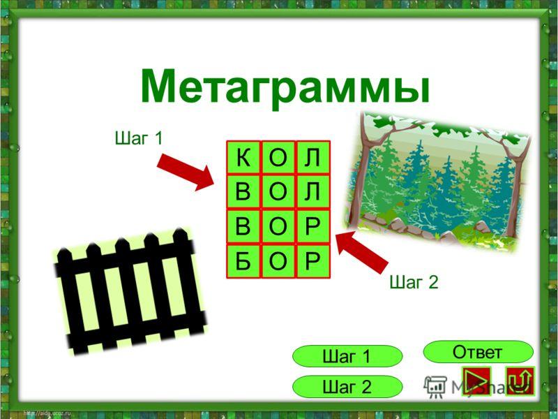 В КОЛ ОЛ ВОР БОР Метаграммы Ответ Шаг 1 Шаг 2 Шаг 1 Шаг 2