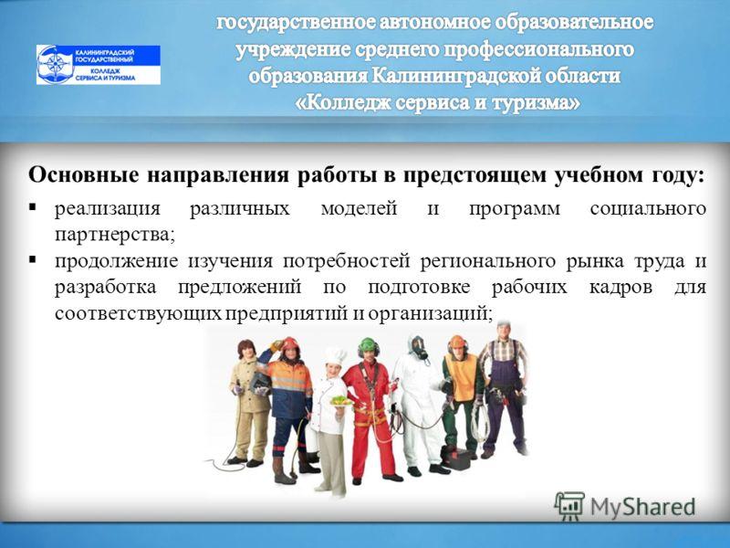 Основные направления работы в предстоящем учебном году: реализация различных моделей и программ социального партнерства; продолжение изучения потребностей регионального рынка труда и разработка предложений по подготовке рабочих кадров для соответству
