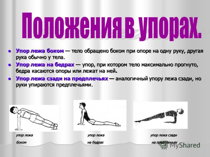 Упор лежа боком тело обращено боком при опоре на одну руку, другая рука обычно у тела. Упор лежа боком тело обращено боком при опоре на одну руку, другая рука обычно у тела. Упор лежа на бедрах упор, при котором тело максимально прогнуто, бедра касаю