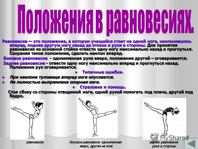 Равновесие это положение, в котором учащийся стоит на одной ноге, наклонившись вперед, подняв другую ногу назад до отказа и руки в стороны. Для принятия равновесия из основной стойки отвести одну ногу максимально назад и прогнуться. Сохраняя такое по