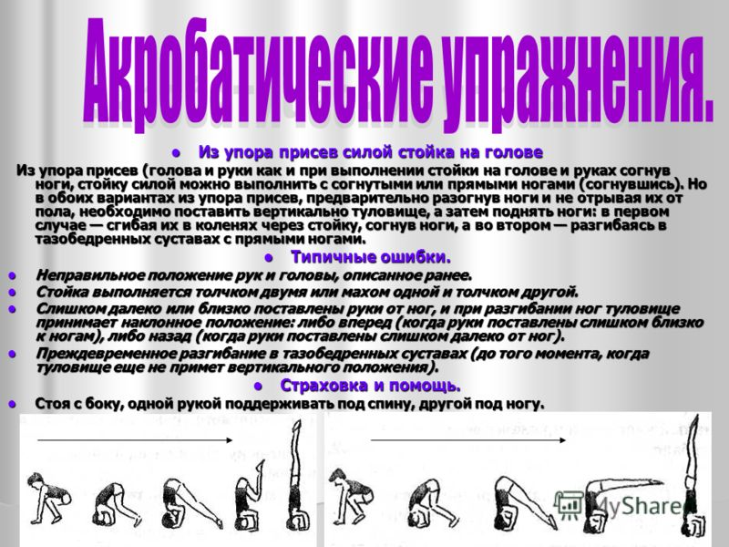 Из упора присев силой стойка на голове Из упора присев силой стойка на голове Из упора присев (голова и руки как и при выполнении стойки на голове и руках согнув ноги, стойку силой можно выполнить с согнутыми или прямыми ногами (согнувшись). Но в обо