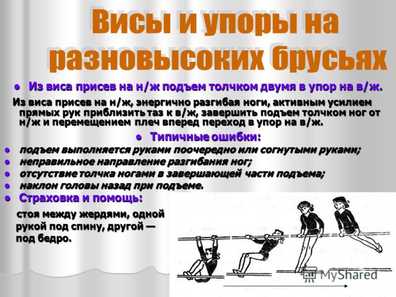 Из виса присев на н/ж подъем толчком двумя в упор на в/ж. Из виса присев на н/ж подъем толчком двумя в упор на в/ж. Из виса присев на н/ж, энергично разгибая ноги, активным усилием прямых рук приблизить таз к в/ж, завершить подъем толчком ног от н/ж