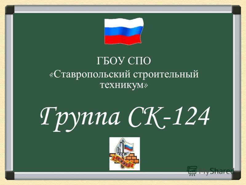 Группа СК-124 ГБОУ СПО « Ставропольский строительный техникум »