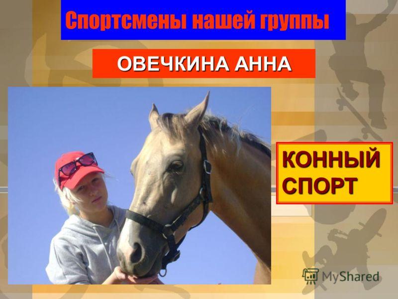 Спортсмены нашей группы ОВЕЧКИНА АННА КОННЫЙ СПОРТ