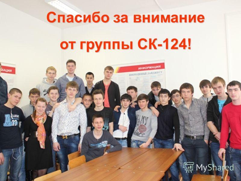 Мы дружные и весёлые парни и девушки из группы СК-124!!! Спасибо за внимание от группы СК-124!