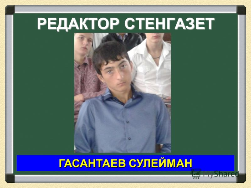 РЕДАКТОР СТЕНГАЗЕТ ГАСАНТАЕВ СУЛЕЙМАН