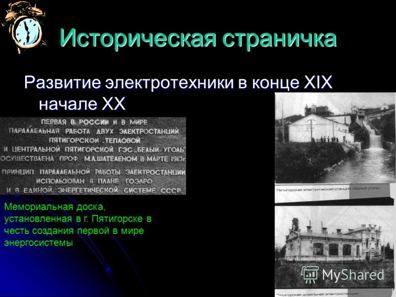 Историческая страничка Развитие электротехники в конце ХIХ начале ХХ Мемориальная доска, установленная в г. Пятигорске в честь создания первой в мире энергосистемы
