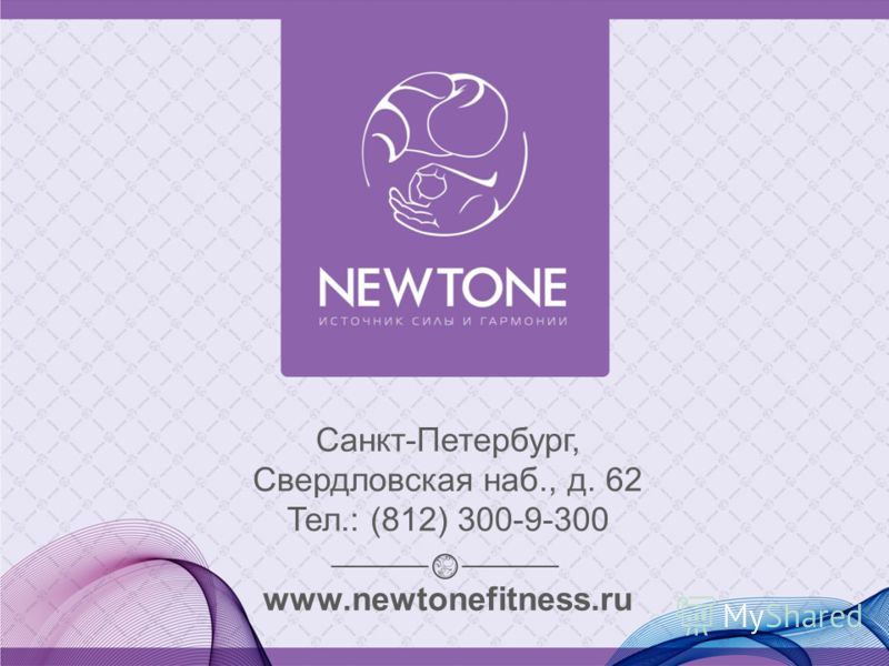Санкт-Петербург, Свердловская наб., д. 62 Тел.: (812) 300-9-300 www.newtonefitness.ru