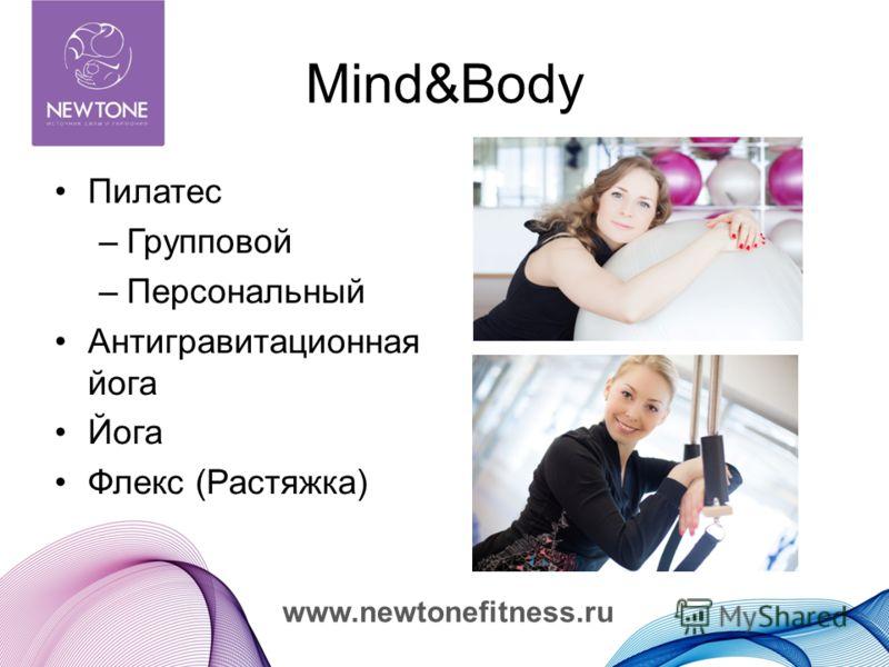 www.newtonefitness.ru Mind&Body Пилатес –Групповой –Персональный Антигравитационная йога Йога Флекс (Растяжка)