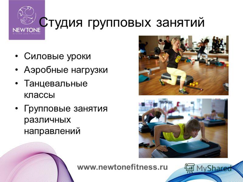 www.newtonefitness.ru Студия групповых занятий Силовые уроки Аэробные нагрузки Танцевальные классы Групповые занятия различных направлений
