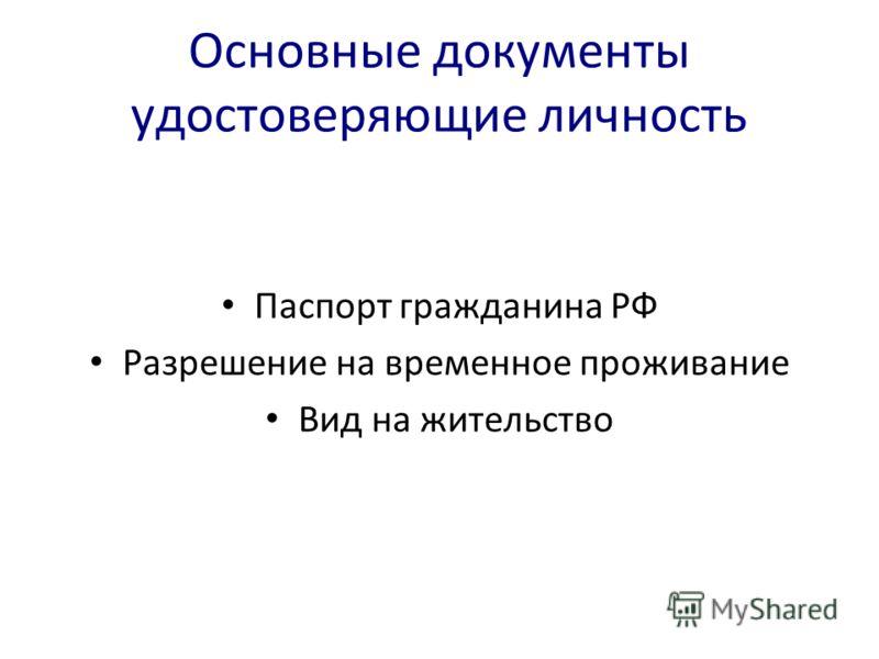 Основные документы удостоверяющие личность Паспорт гражданина РФ Разрешение на временное проживание Вид на жительство