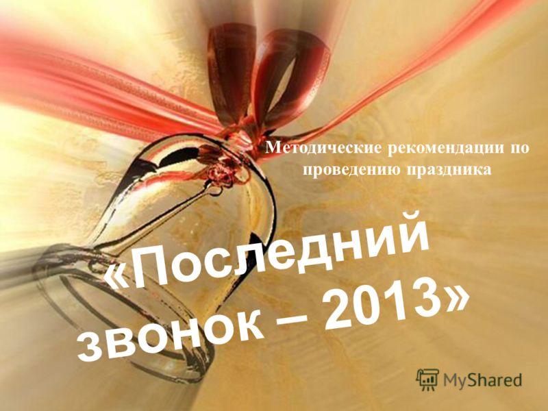«Последний звонок – 2013» Методические рекомендации по проведению праздника