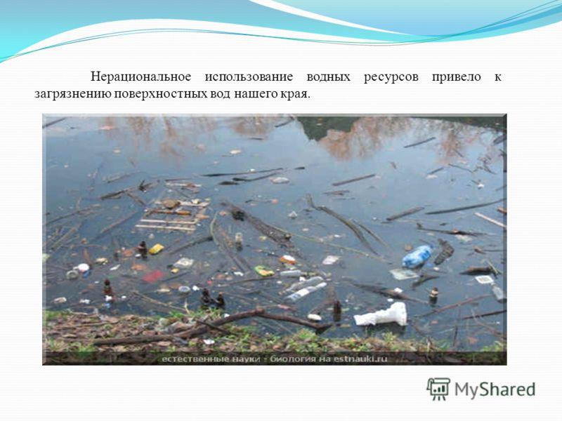 Нерациональное использование водных ресурсов привело к загрязнению поверхностных вод нашего края.