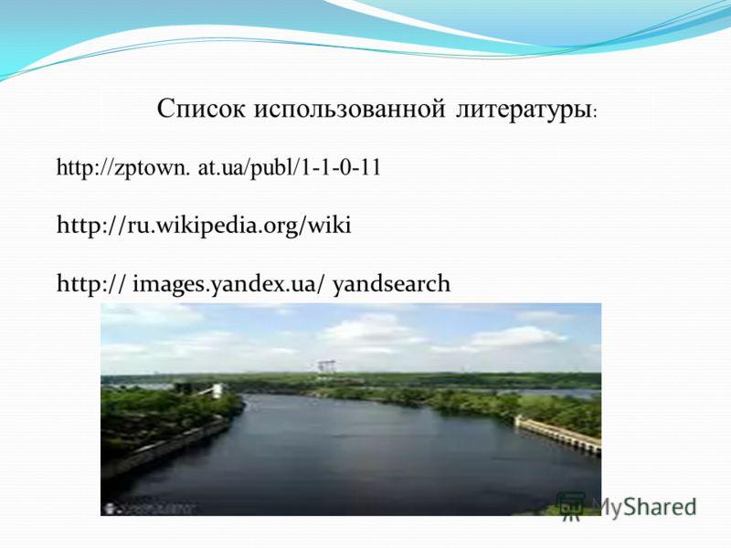 Список использованной литературы : http://zptown. at.ua/publ/1-1-0-11 http://ru.wikipedia.org/wiki http:// images.yandex.ua/ yandsearch