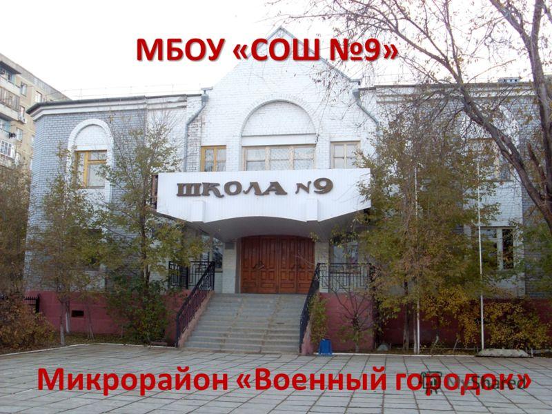 Микрорайон «Военный городок» МБОУ «СОШ 9»