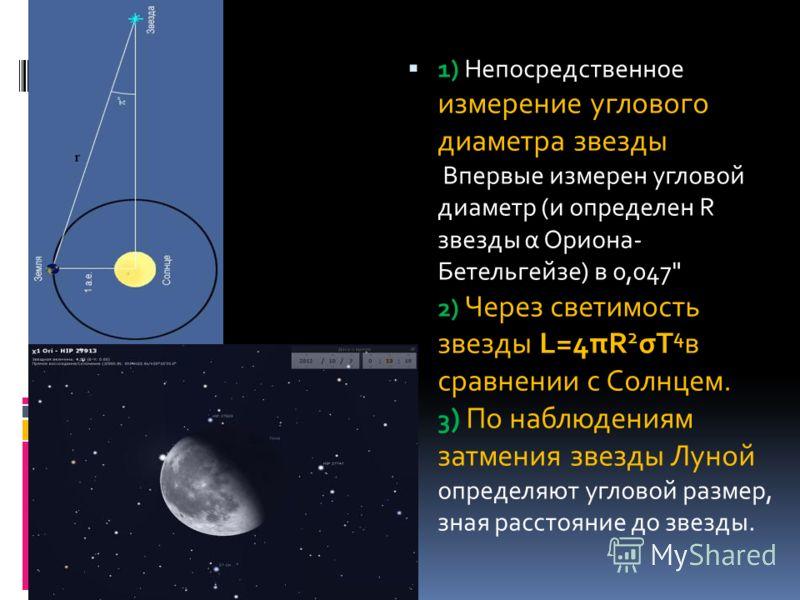 1) Непосредственное измерение углового диаметра звезды Впервые измерен угловой диаметр (и определен R звезды α Ориона- Бетельгейзе) в 0,047