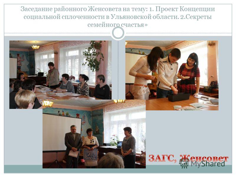 Заседание районного Женсовета на тему: 1. Проект Концепции социальной сплоченности в Ульяновской области. 2.Секреты семейного счастья»