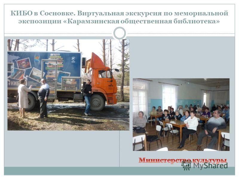 КИБО в Сосновке. Виртуальная экскурсия по мемориальной экспозиции «Карамзинская общественная библиотека»