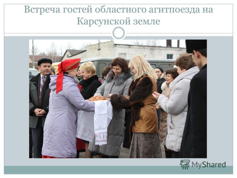 Встреча гостей областного агитпоезда на Карсунской земле