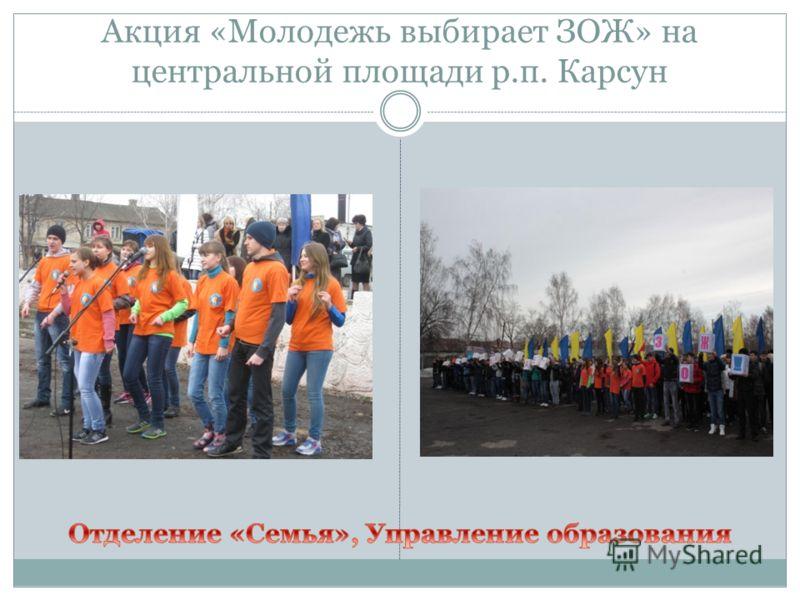 Акция «Молодежь выбирает ЗОЖ» на центральной площади р.п. Карсун
