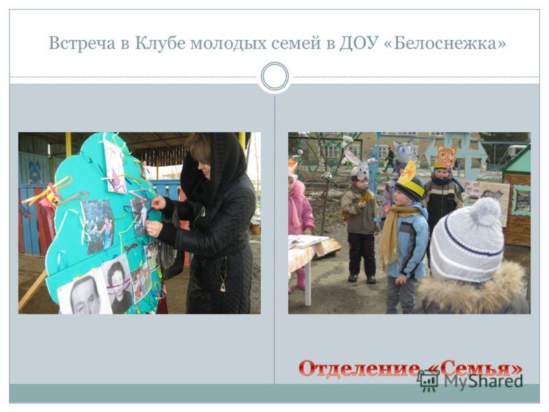 Встреча в Клубе молодых семей в ДОУ «Белоснежка»